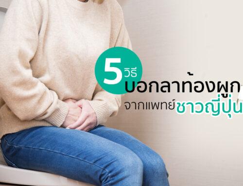 5 วิธีบอกลาท้องผูก